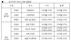 쌍용차, '2018 상반기 도서지역 무상점검 서비스' 시행