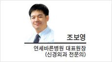 [헤럴드 건강포럼-조보영 연세바른병원 대표원장(신경외과 전문의)]주치의를 신뢰하라