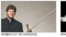 피아니스트 김선욱-바이올리니스트 가이 브라운슈타인 감동 '콜라보'