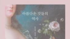 [새 책] 명화 속 패션 이야기 <아름다운 것들의 역사>