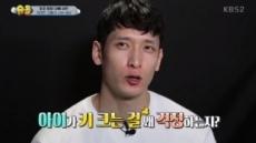 """""""아들 키 클까 봐""""…문성민의 '이상한 걱정'"""