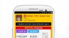 모비, 모바일게임 '배틀필드커맨더' 스페셜 사전예약 쿠폰 추가