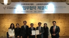 가평 블레슘 스파&리조트, (사)한국MICE협회와 업무협약식 체결