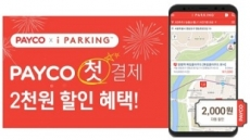 스마트주차앱 아이파킹, PAYCO 첫 결제 할인 이벤트 진행