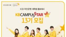 KB국민은행, 대학생 홍보대사 'KB캠퍼스스타' 13기 모집