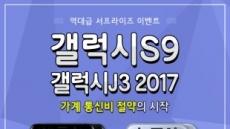 모비톡, 갤럭시S9 20만 원대, 갤럭시J3 2017 0원 특별 할인 진행