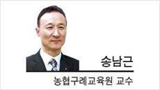 [헤럴드포럼-송남근 농협구례교육원 교수]남북 화해의 첫 걸음은 대북 쌀 지원부터