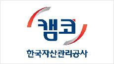 캠코 '국유지 개발사업장 통합공정회의' 개최