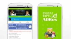 애드박스, '리니지M' 1주년 업데이트 기념 사전예약 캠페인 추가