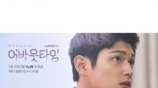 """드라마 '어바웃타임' 제작진…""""이서원 다른 배우로 대체"""""""