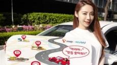 'T맵', 운전자 많이 찾는 '진짜 맛집' 알려준다