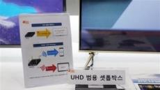지상파 UHD, 이젠 해외직구 UHD TV로도 본다