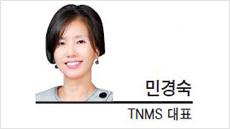 [헤럴드포럼-민경숙 TNMS 대표]북한시장을 향한 광고의 역할