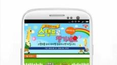 사전예약 어플 모비, '스탬프 이벤트' 개최…200만 원 상당 상품권 증정