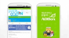 '애드박스', 모바일 게임 '루나온라인M' 대규모 업데이트 기념 캠페인 추가