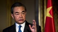 """中 왕이 외교 """"한쪽은 유연한데, 한쪽은 강경""""…미국 겨냥 발언"""