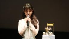 """아이유, """"'나의 아저씨' 오래 기억해주시길"""" '유애나'와 26번째 생일 팬미팅"""