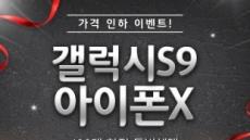 모비톡, 갤럭시S9 20만 원대, 아이폰X 70만 원대 가격 인하 이벤트