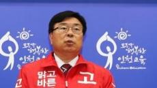 고승의 인천시교육감 후보, 최순자 후보 검찰에 고발… 후보자비방 혐의