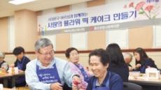 농협손보 '플라워 떡케이크'봉사