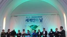 서울시민청서 외국인과 함께 '세계인의 날' 기념축제