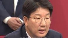 """권성동, 강원랜드 수사단 또 비난…""""새빨간 거짓말로 해명"""""""