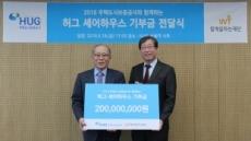 HUG, 청년 소셜하우징 'HUG 셰어하우스' 2억원 후원