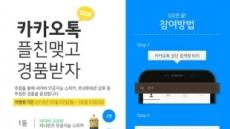 좋은타이어㈜, 타이어 전문몰 '굿타이어몰' 런칭, 인터넷 타이어시장 진출