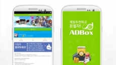 '애드박스', 모바일 게임 '신무쌍: 삼국영웅전' 대규모 업데이트 기념 캠페인 추가
