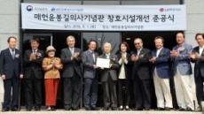 [구본무 회장 별세]'LG 의인상' 탄생 장본인…구본무 회장의 사회공헌