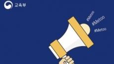 """[스쿨미투 그후] """"사립학교 성폭력 교사, 교단 퇴출길 열어야…'꼼수 사표' OUT"""""""