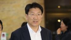 檢, '강원랜드 채용 청탁' 권성동 의원 구속영장