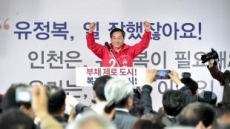 유정복 인천시장 후보 선거사무소 개소… '부채제로 도시ㆍ복지 제1도시' 약속