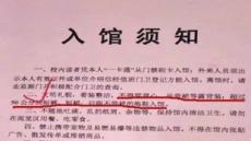 中 대학 도서관 '미니스커트' 출입 금지 논란