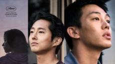 '버닝' 칸영화제 본상 불발..비평가연맹상과 미술감독 벌칸상 2관왕