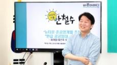 """안철수 """"정부 부동산 정책은 '억제'…재건축ㆍ재개발 문제 풀 것"""""""