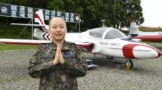 공군 최초 여군 스님, 별명은 '우유 스님' 왜?