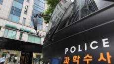 [의료이슈 추적] 서울 강남 지역 피부과 집단 패혈증 일으킨 균은?