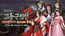 아프리카TV BJ카비, 오늘 모바일 무협 RPG '고룡군협전2' 특별 방송 진행