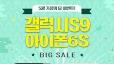 """""""갤럭시S9 20만 원대, 아이폰6S 0원!"""" 모비톡, 가정의 달 이벤트"""