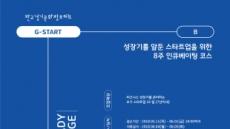 경기콘텐츠진흥원 'G-START B 프로그램' 참가자 모집