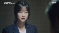 '무법변호사', 서예지가 이렇게 당찬 배우였던가