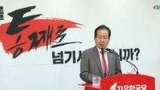 """[단독]홍준표 끝내 과태료 거부…선관위 """"이번주 법원에 넘길 것"""""""