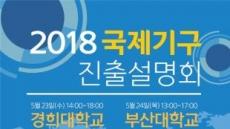FAO 한국협회, 오는 23~24일 국제기구 진출 설명회