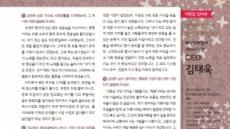 """채시라, """"남편 김태욱 IT웨딩사업 개척자로 '高교과서 등재'"""""""