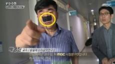 """배명진 교수 코에 붙인 검은색 장치…누리꾼 """"도대체 뭐냐?"""""""