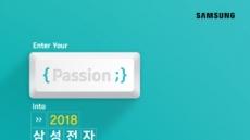 삼성전자 '대학생 프로그래밍 경진대회' 참가모집