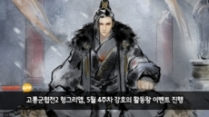 고룡군협전2, '5월 4주차 강호의 활동왕!' 이벤트 진행