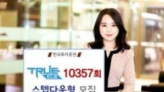 한국투자증권, 스텝다운형 TRUE ELS 모집…연 5% 수익 목표