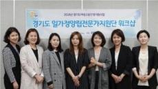 경기도, 워킹맘 고충 상담 전문가 지원단 운영